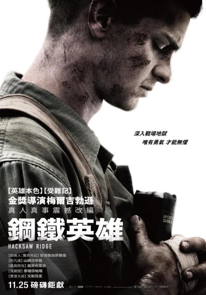 鋼鐵英雄_Hacksaw Ridge_電影海報