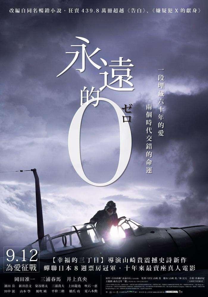 永遠的0_The Eternal Zero_電影海報