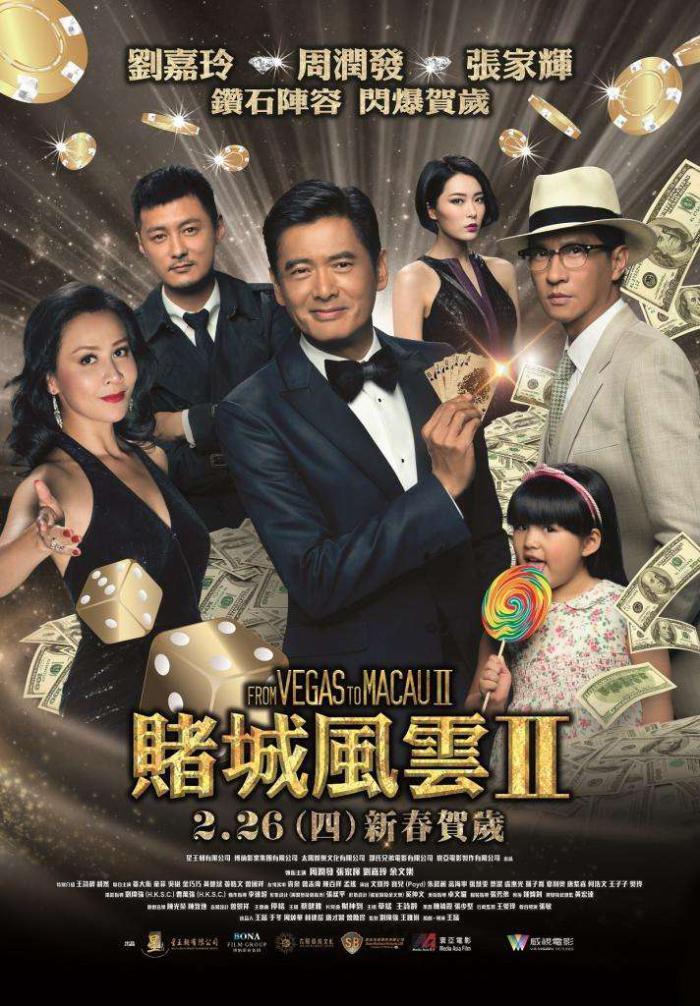賭城風雲2_From Vegas to Macau II_電影海報