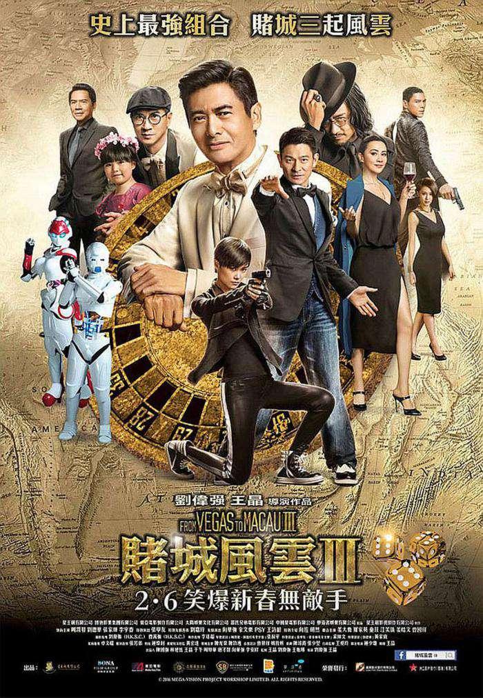 賭城風雲3_From Vegas to Macau III_電影海報