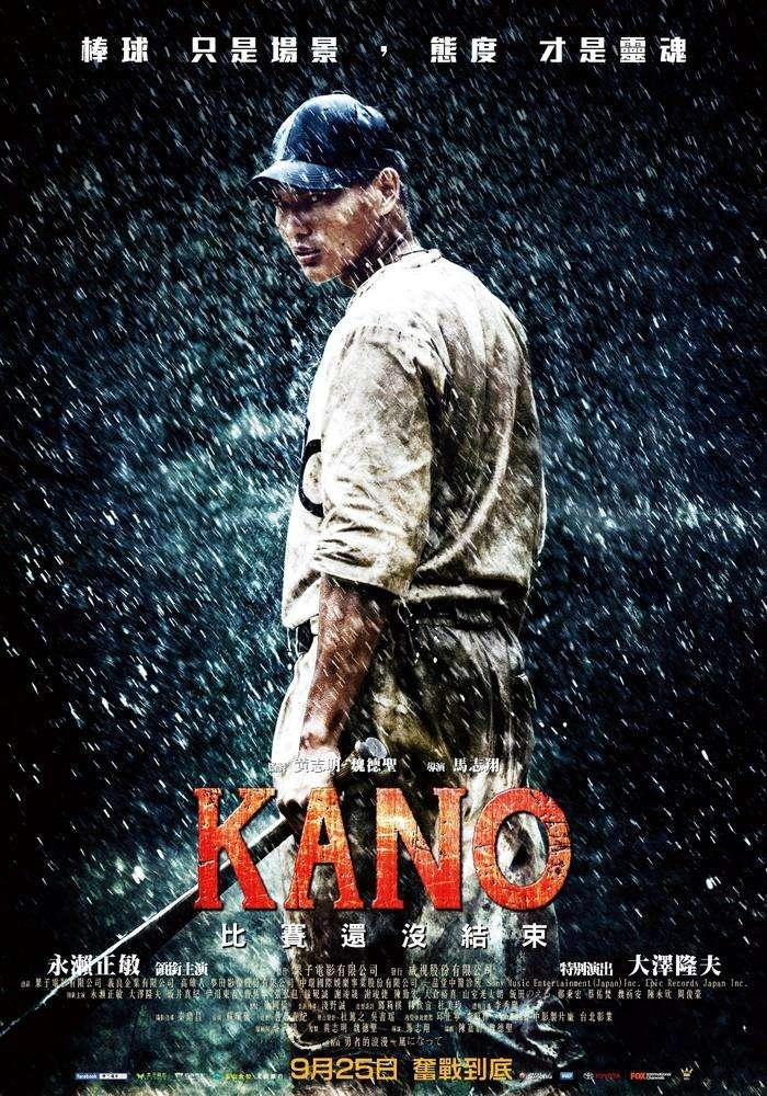 KANO_KANO_電影海報