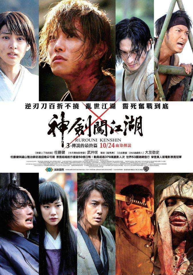 神劍闖江湖3–傳說的最終篇 RUROUNI KENSHIN –_Rurouni Kenshin: The Legend Ends_電影海報