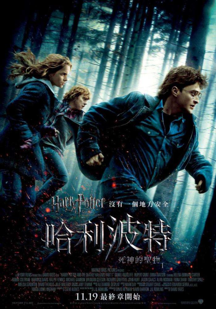哈利波特:死神的聖物Ⅰ_Harry potter & The Deathly Hallows: Part I_電影海報