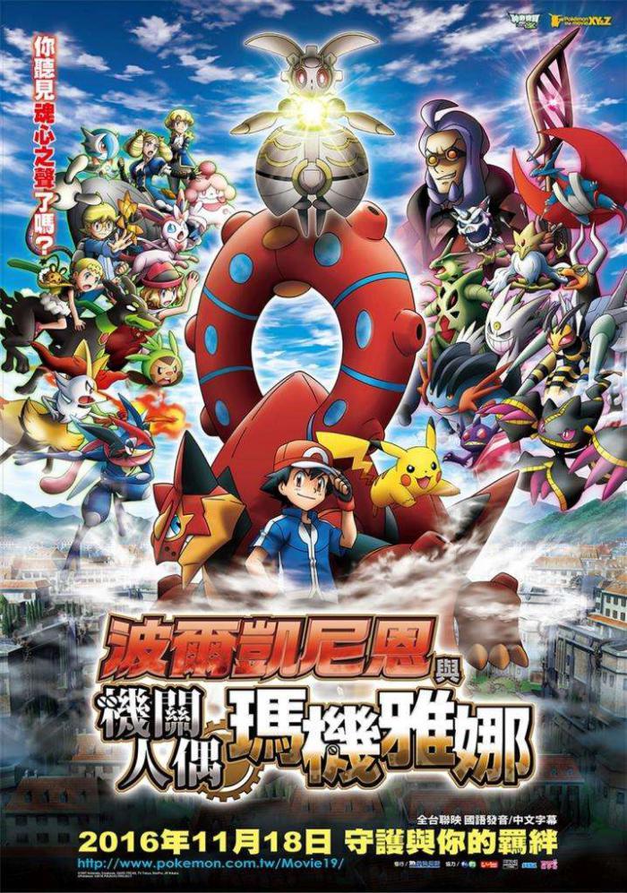 波爾凱尼恩與機關人偶瑪機雅娜_Pokemon the Movie: Volcanion and the Mechanical Marvel_電影海報