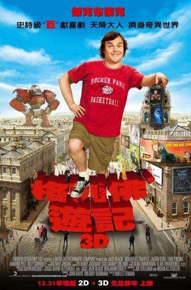 格列佛遊記_Gulliver's Travels (2010)_電影海報