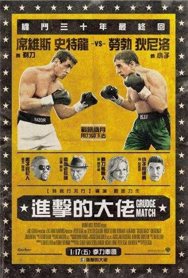 進擊的大佬_Grudge Match_電影海報