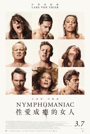 性愛成癮的女人(上)_Nymphomaniac: Vol. I_電影海報