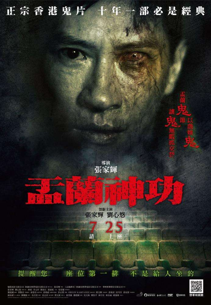 盂蘭神功_Hungry Ghost Ritual_電影海報