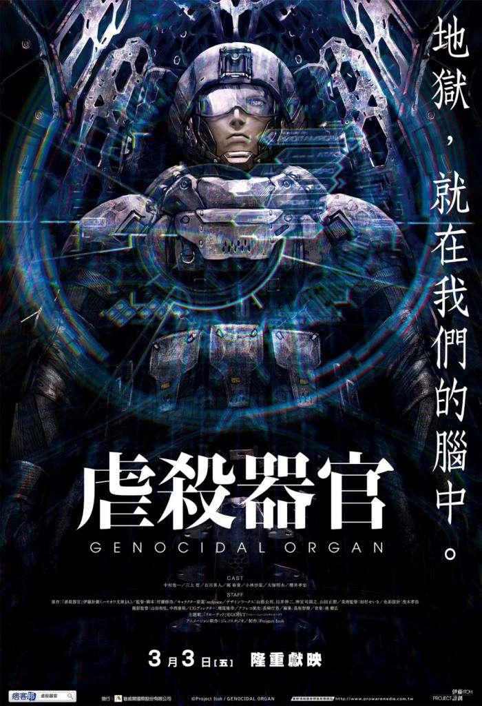 虐殺器官_Genocidal Organ_電影海報