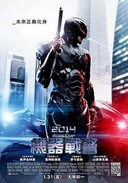 機器戰警_RoboCop_電影海報