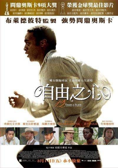 自由之心_12 Years a Slave_電影海報