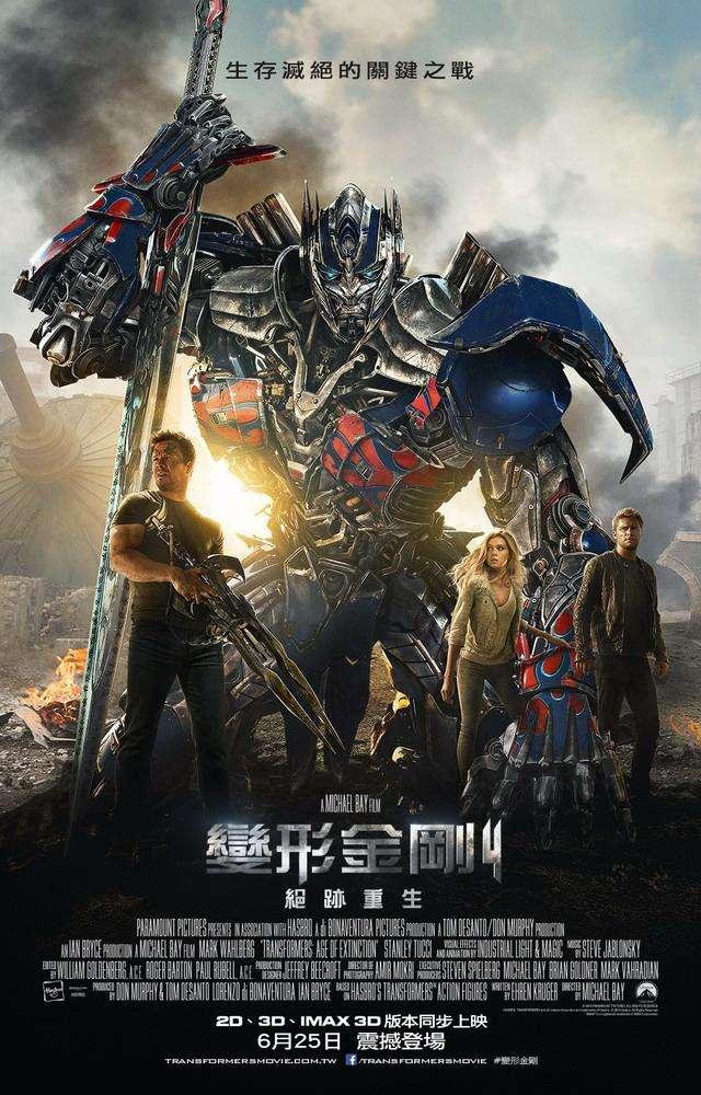 變形金剛4:絕跡重生_Transformers 4_電影海報