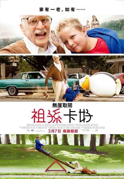 無厘取鬧:祖孫卡好_Jackass Presents: Bad Grandpa_電影海報