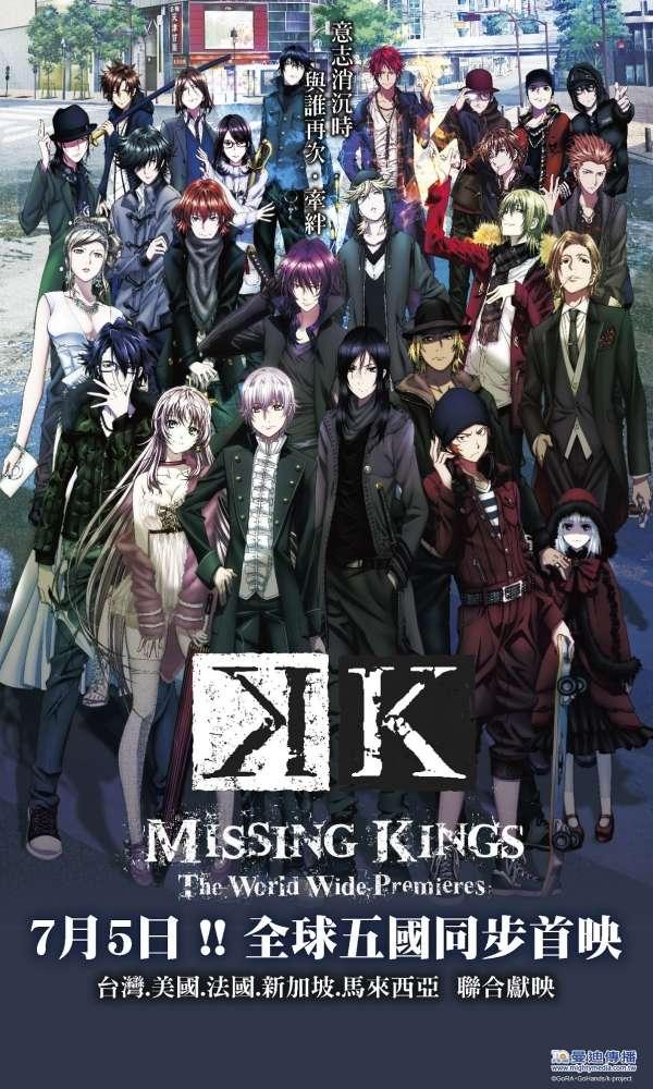 K 消失的王權者_K-MISSING KINGS_電影海報