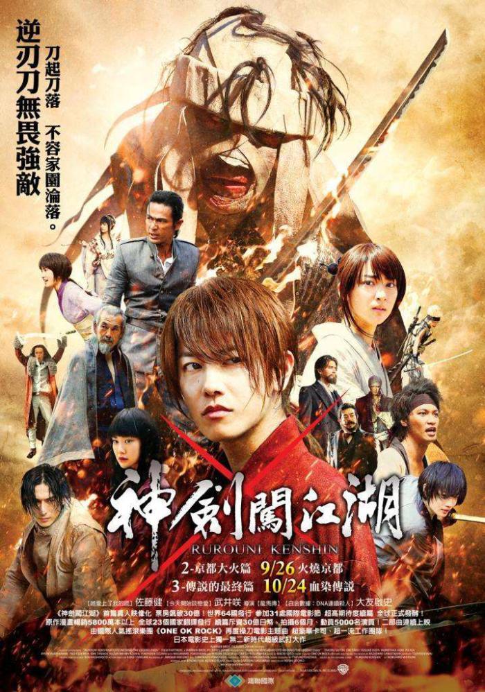 神劍闖江湖2–京都大火篇 RUROUNI KENSHIN–Kyoto_Rurouni Kenshin: Kyoto Inferno_電影海報