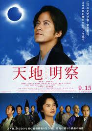 天地明察_Tenchi: The Samurai Astronomer_電影海報