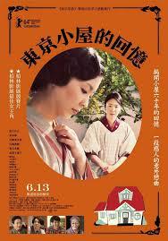東京小屋的回憶_The Little House_電影海報