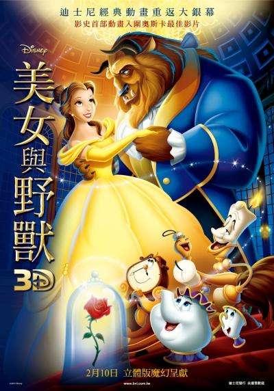 美女與野獸(1991)_Beauty and the Beast (Disney)_電影海報