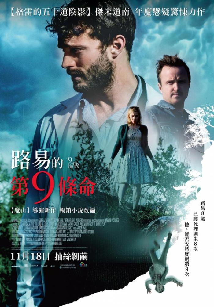 路易的第9條命_The 9th Life of Louis Drax_電影海報