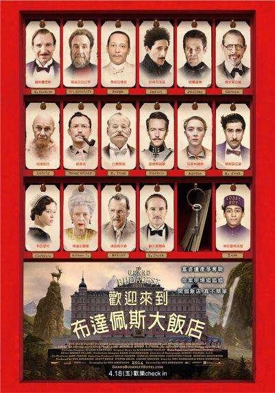 歡迎來到布達佩斯大飯店_The Grand Budapest Hotel_電影海報