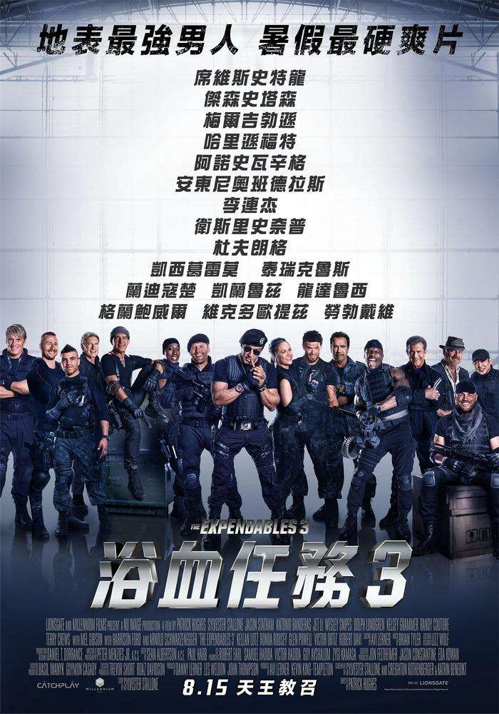 浴血任務3_The Expendables 3_電影海報