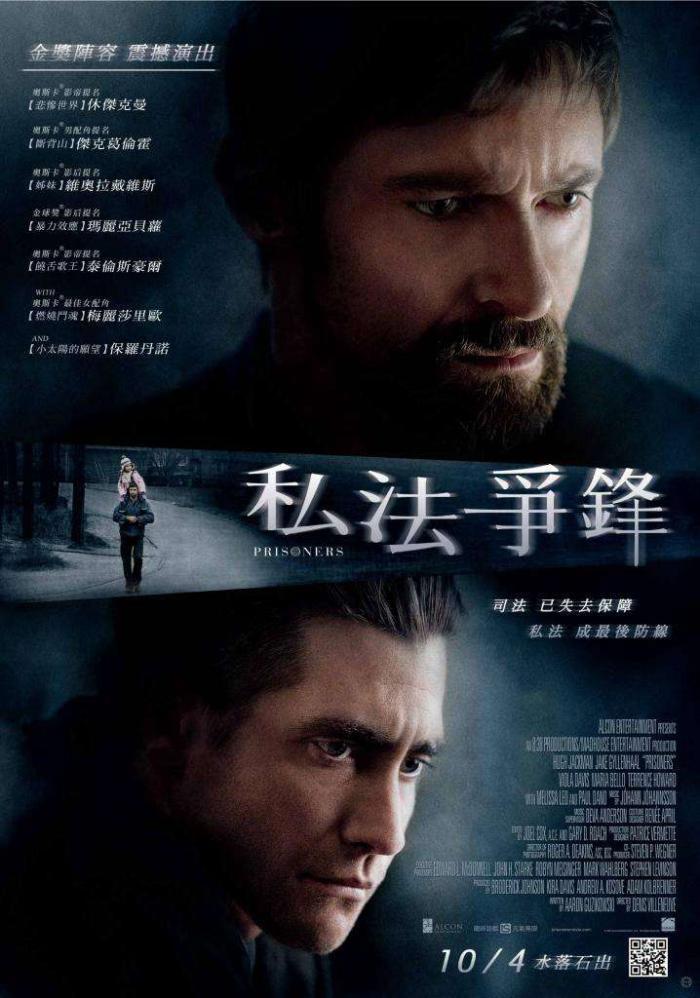 私法爭鋒_Prisoners_電影海報