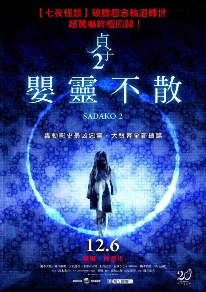 貞子2:嬰靈不散_Sadako 3D 2_電影海報