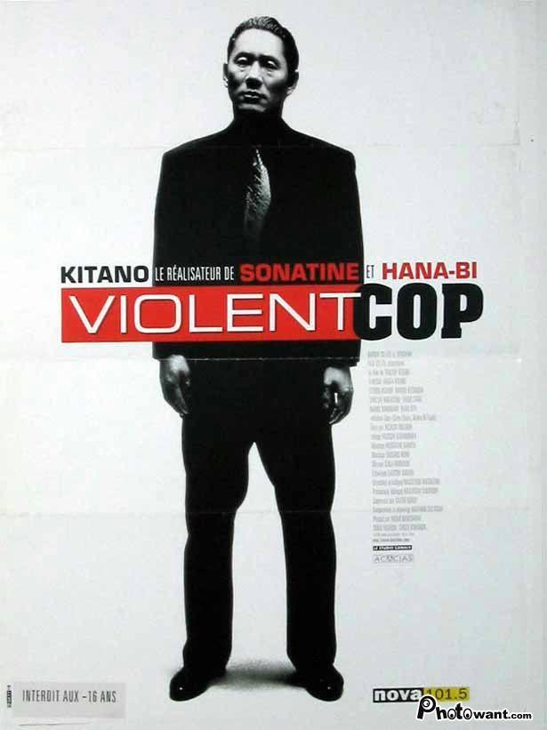 兇暴的男人_Violent Cop_電影海報