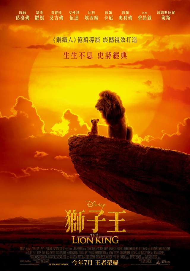 獅子王_The Lion King_電影海報