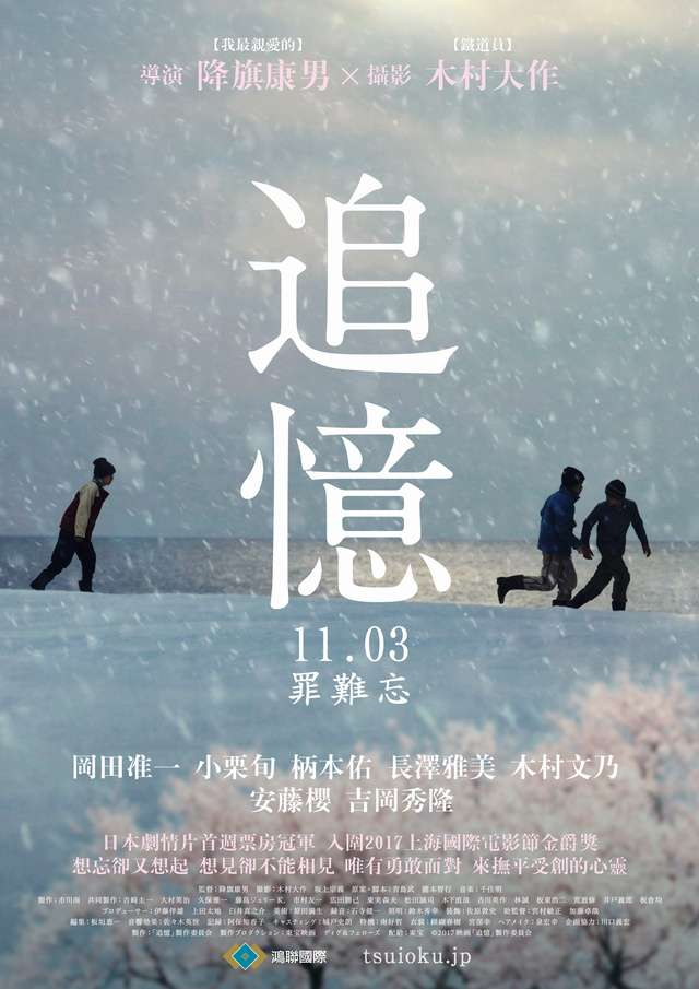 追憶_Tsuioku_電影海報