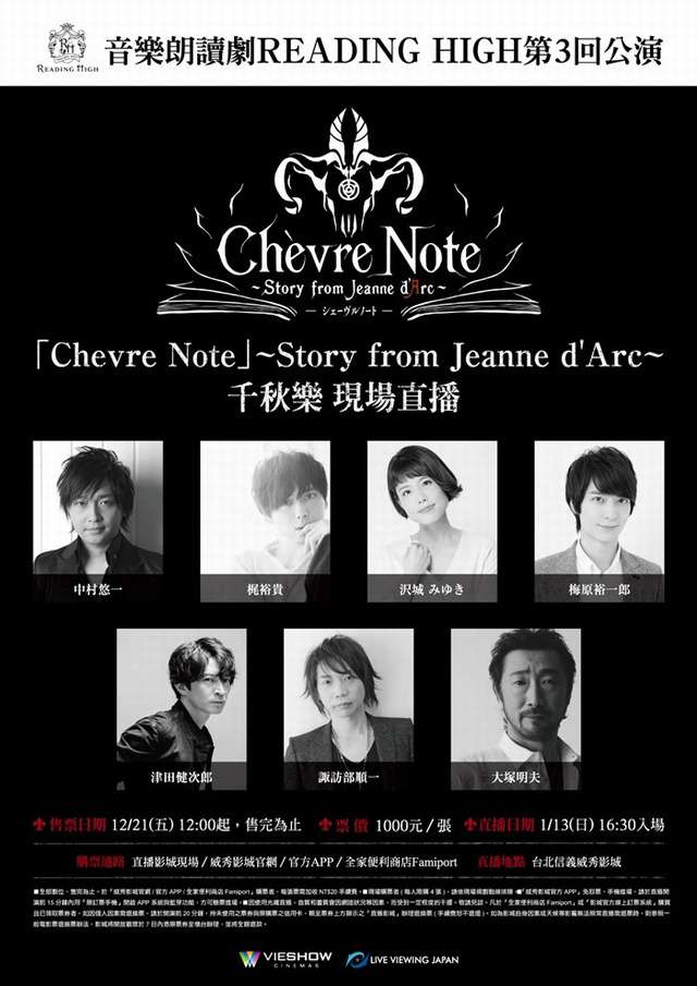 音樂朗讀劇第3回公演「CHEVRE_NOTE」 READING HIGH 3RD CHEVRE NOTE STORY FROM JEAN_電影海報