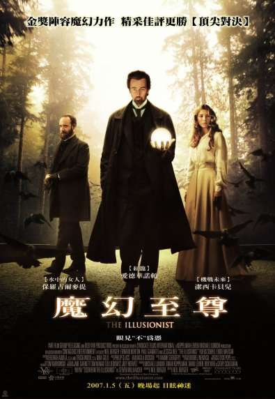 魔幻至尊_The Illusionist (2006)_電影海報