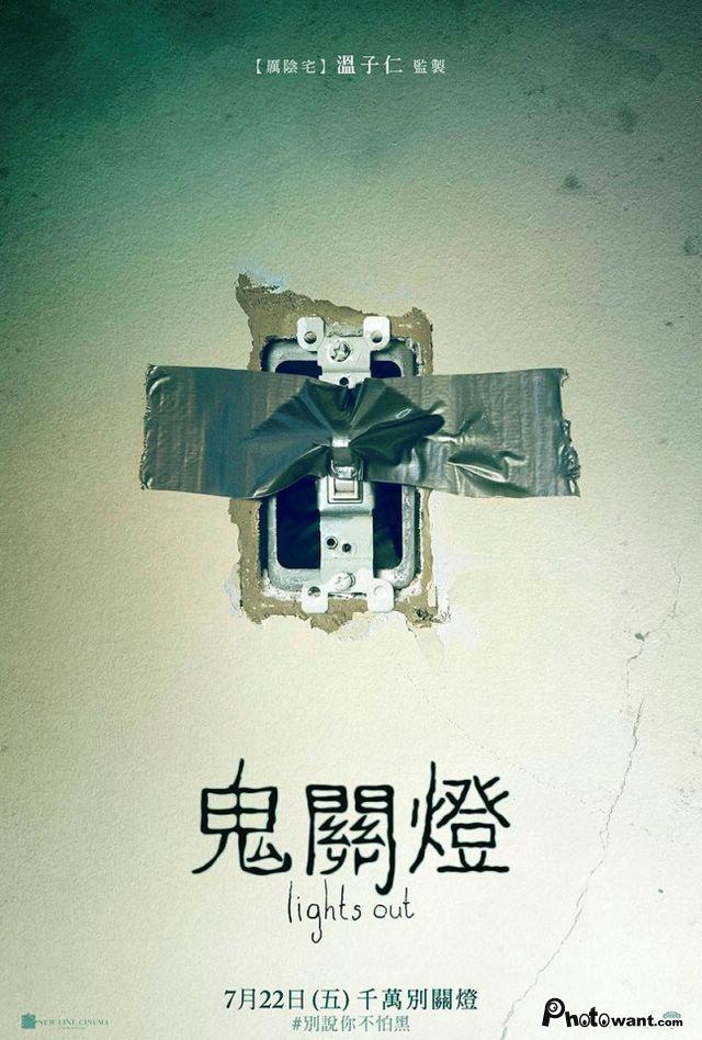鬼關燈_Lights Out_電影海報