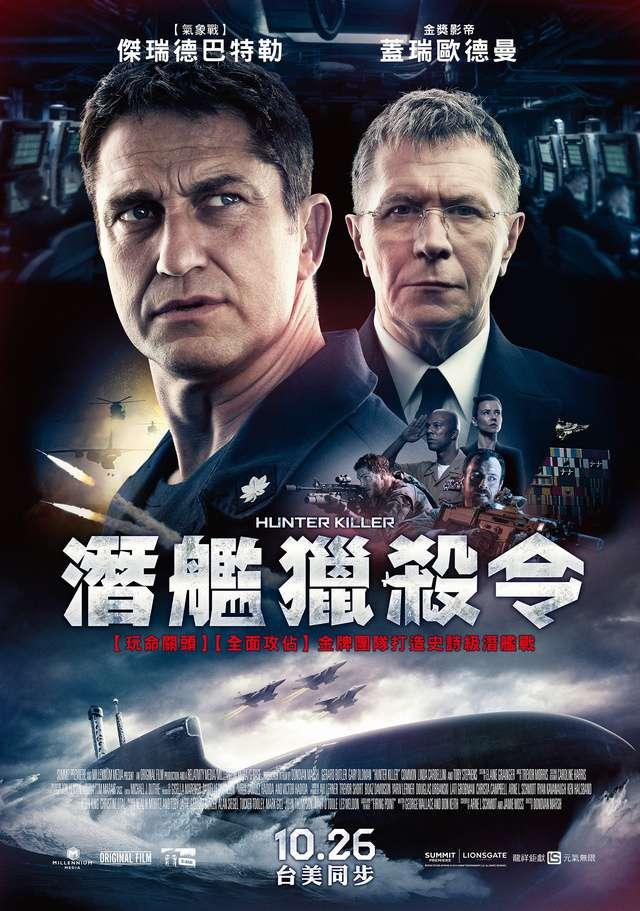 潛艦獵殺令_Hunter Killer_電影海報