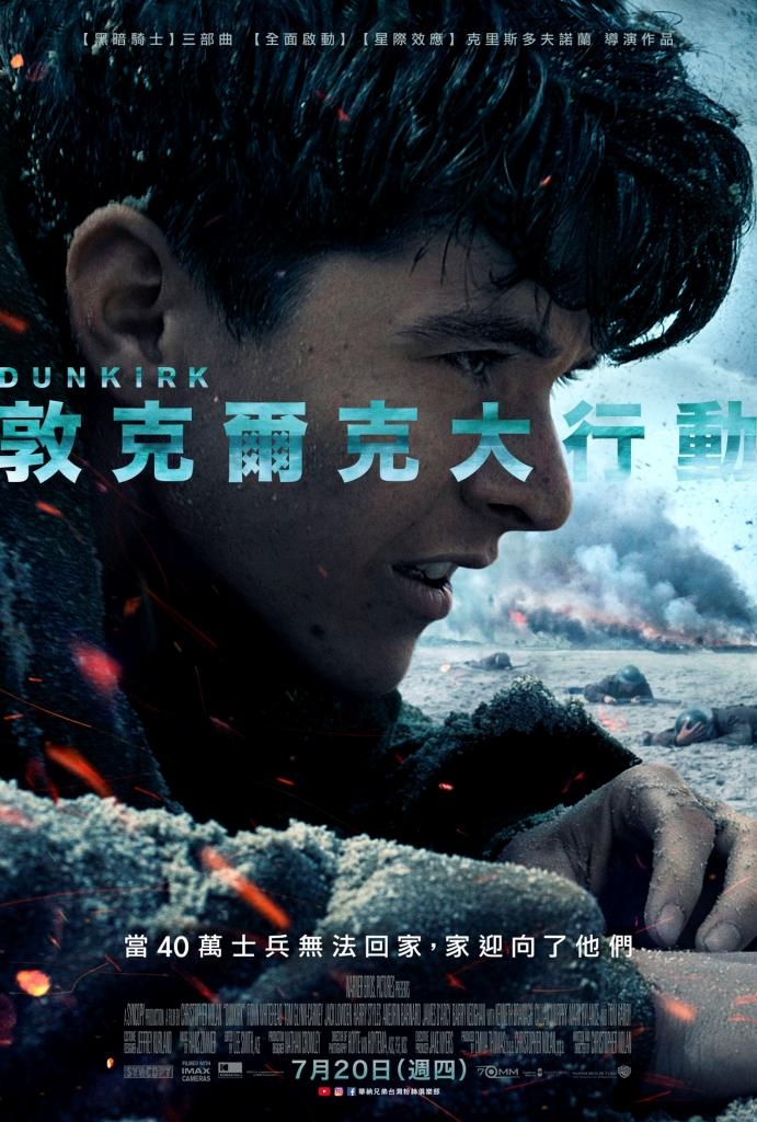 敦克爾克大行動_Dunkirk_電影海報