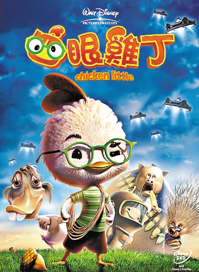 四眼天雞_Chicken Little_電影海報