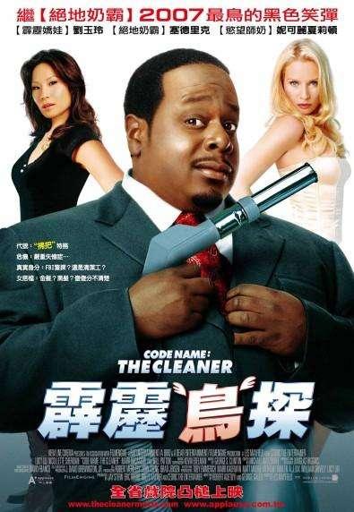 霹靂鳥探_Code Name: The Cleaner_電影海報