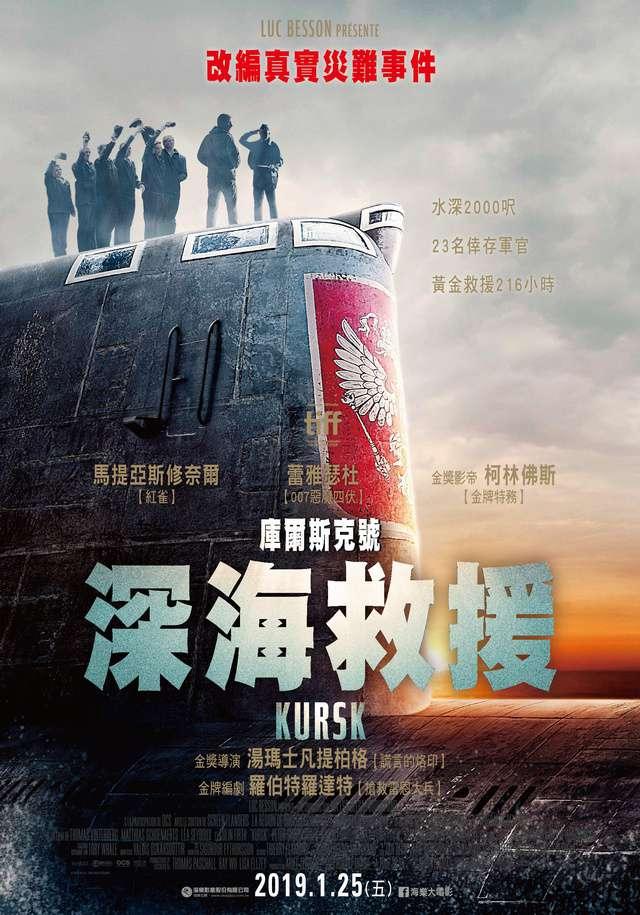 庫爾斯克號:深海救援_Kursk_電影海報