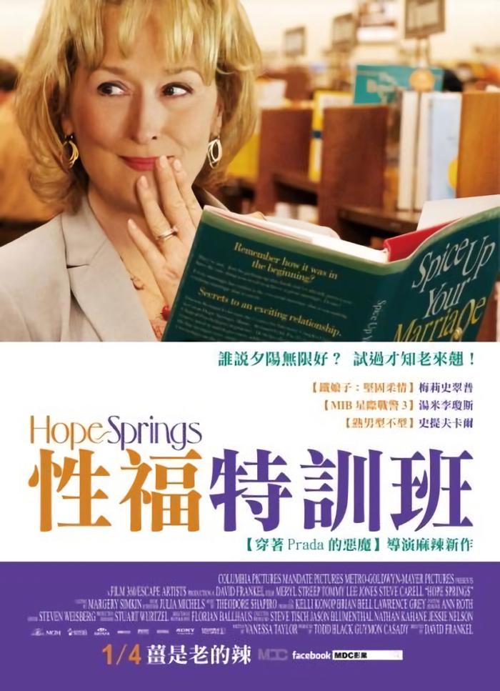 性福特訓班_Hope Springs_電影海報