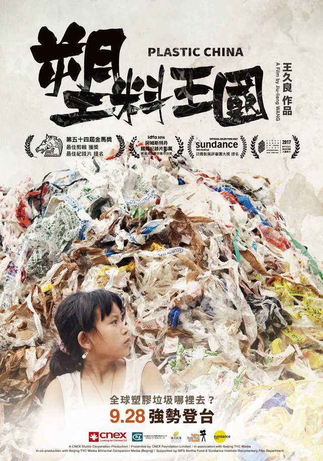 塑料王國_Plastic China_電影海報