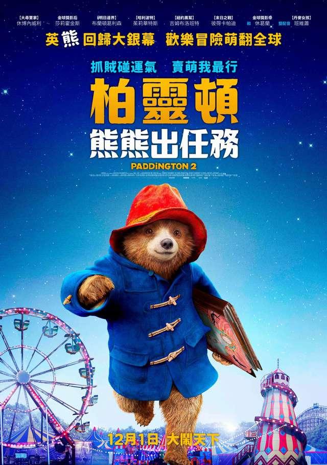 柏靈頓熊熊出任務_Paddington 2_電影海報