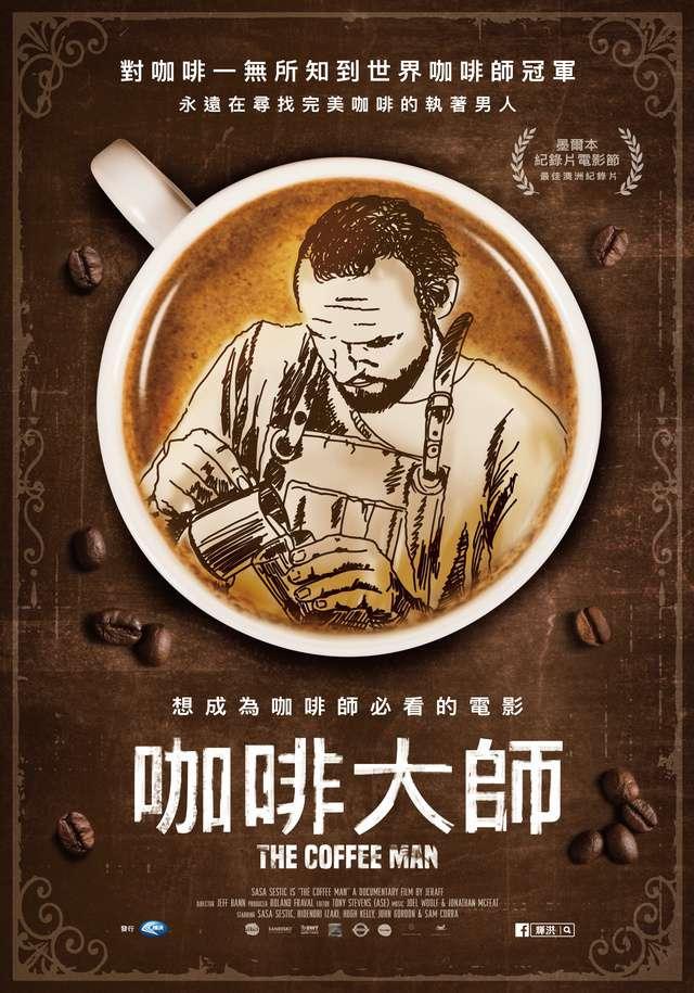 咖啡大師_The Coffee Man_電影海報