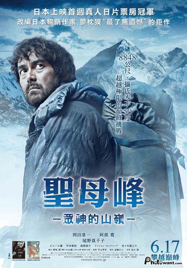 聖母峰:眾神的山嶺_Everest: The Summit of the Gods_電影海報