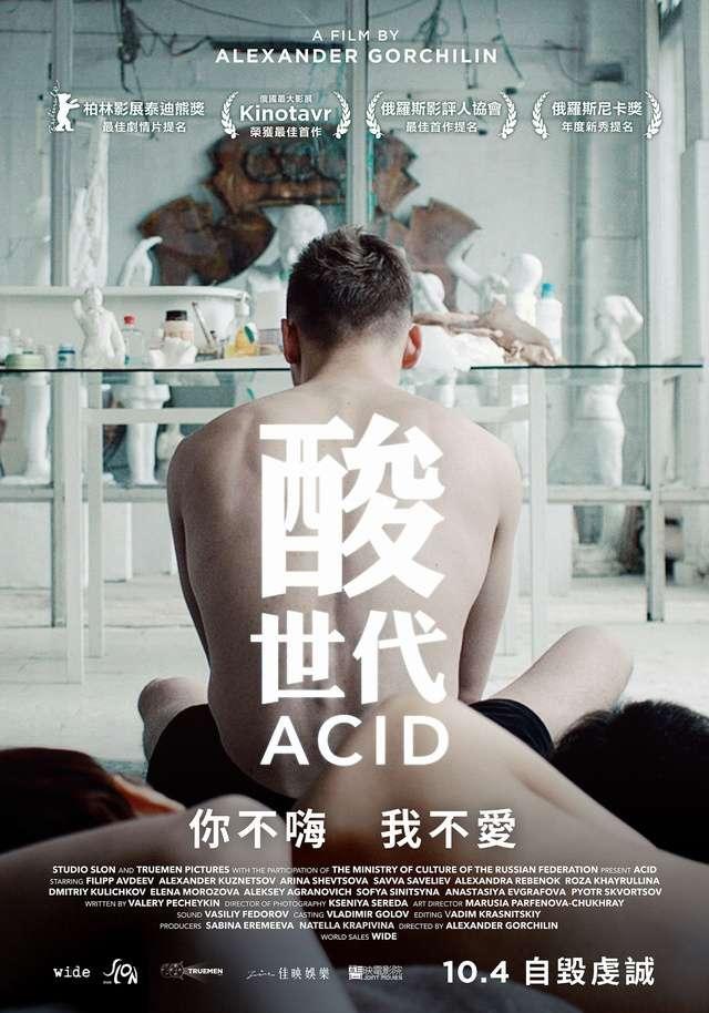 酸世代_ACID_電影海報