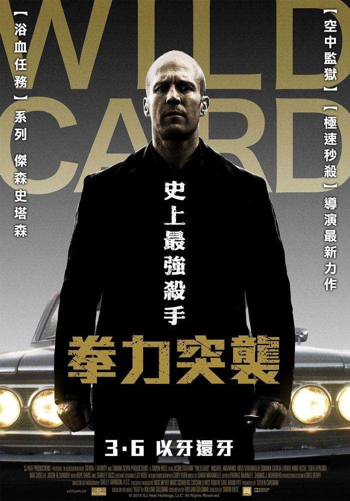 拳力突襲_Wild Card(2015)_電影海報