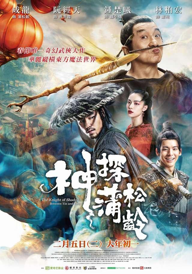 神探蒲松齡_The Knight of Shadows: Between Yin and Yang_電影海報
