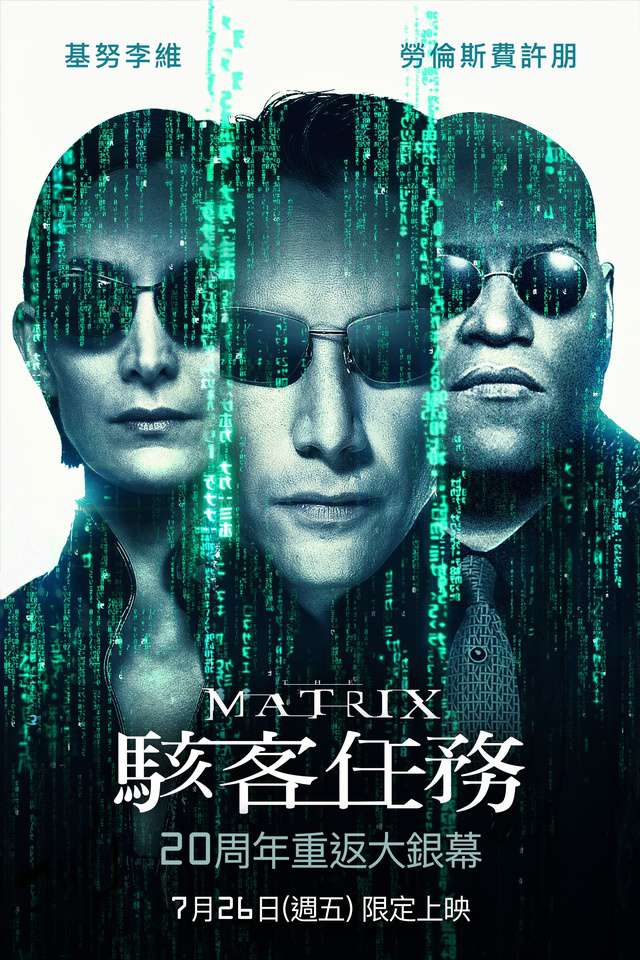 駭客任務_The Matrix_電影海報