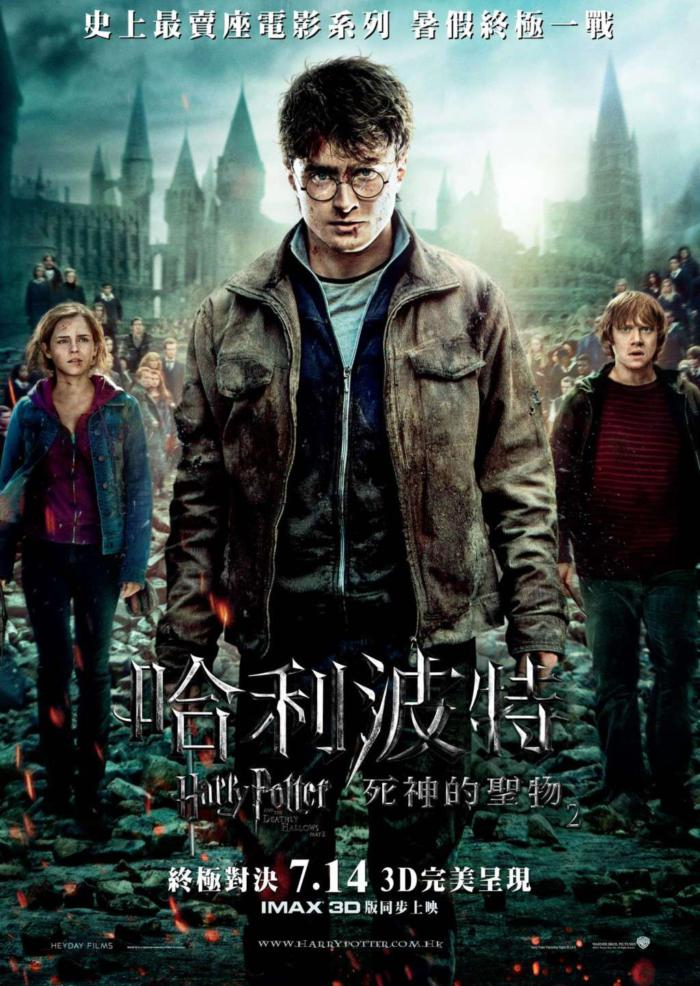 哈利波特:死神的聖物Ⅱ_Harry Potter and the Deathly Hallows: Part II_電影海報