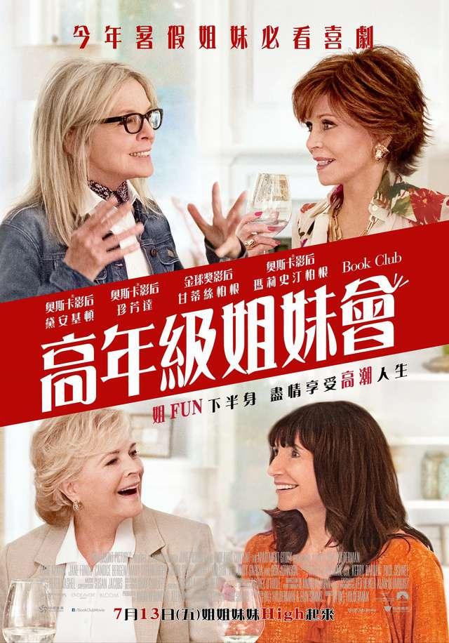 高年級姐妹會_Book Club_電影海報