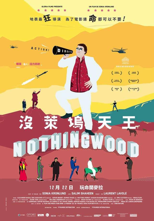 沒萊塢天王_Nothingwood_電影海報